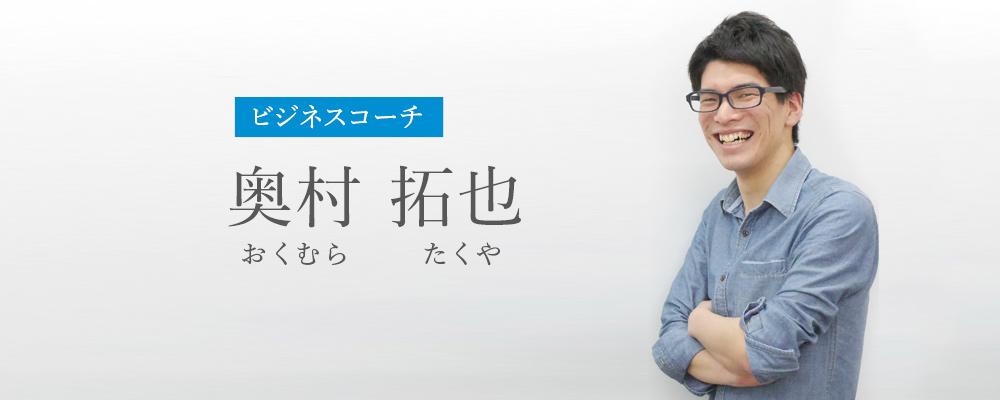 bcy-okumura