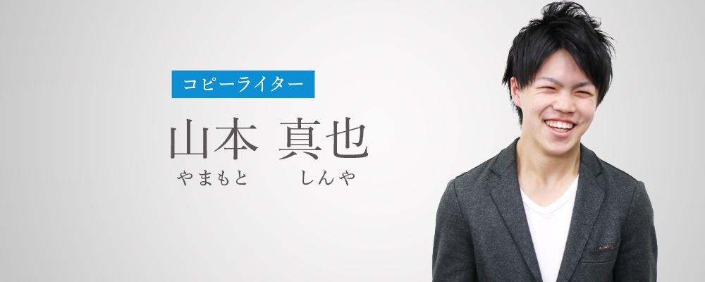 bcy-yamamoto