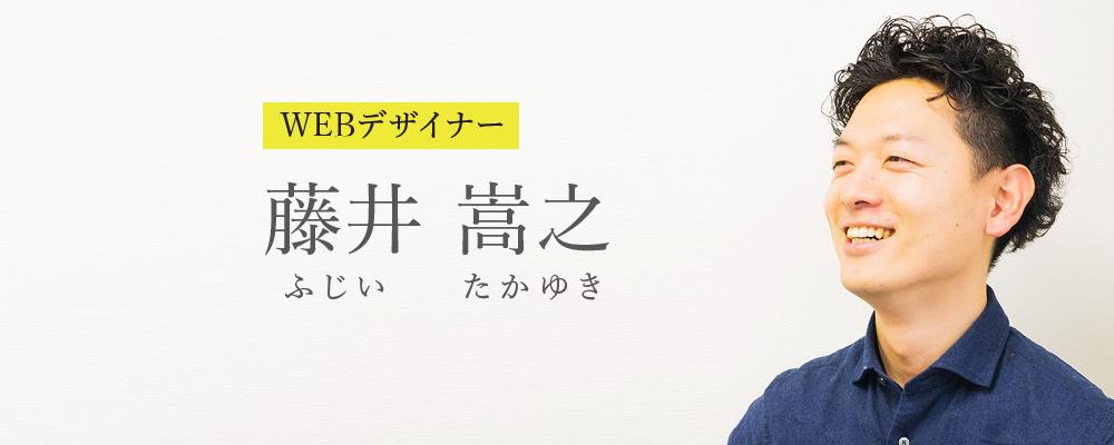 design-fujii